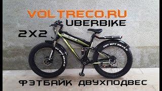 Настоящий ГОРЕЦ Полноприводный Двухподвес Электровелосипед Uberbike Fat 1000 Voltreco.ru