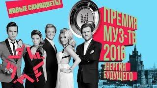 Новые Самоцветы - Новые Самоцветы TV. Эпизод 5. Премия Муз-ТВ