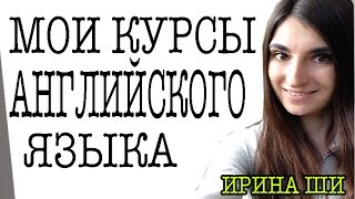 Сайт Ирина ШИ - Курсы Английского Языка ( Englishwithirina.ru)