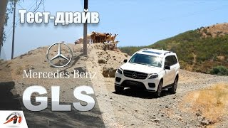 Тест-Драйв Mercedes Benz GLS  *2016*