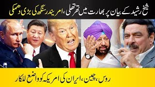 Kartarpur Gen Bajwa's Brainchild, Amarinder Takes On Sheikh Rasheed II China, Russia's Big Decision