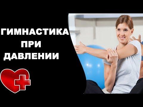 Гимнастика для снижения давления. Физические упражнения при гипертонии
