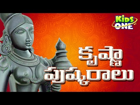 Krishna River | History of Krishna Pushkaralu in Telugu | with Animation