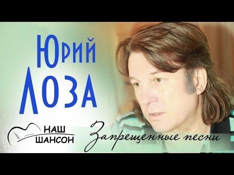 Юрий Лоза - Запрещенные песни (Альбом 2004)   Русский шансон