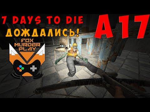 7 Days to Die - Ждальфа к нам приходит. Альфа 17! #4 (видео)