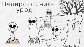 Наперсточник-урод - [Бумага]