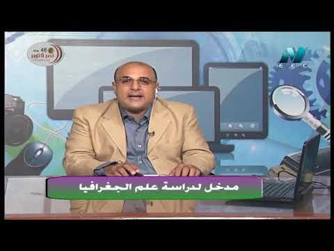 talb online طالب اون لاين أولى حلقات الجغرافيا الصف الأول الثانوي 2020 الترم الأول - مدخل الى علم الجغرافيا (الدرس التمهيدي) دروس قناة مصر التعليمية ( مدرسة على الهواء )