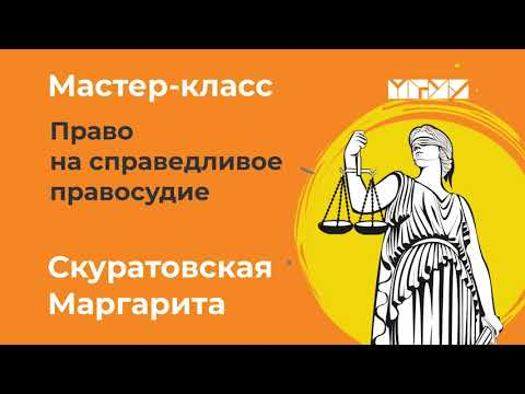 Право на справедливое  правосудие