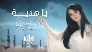 تحميل اغاني ديانا حداد - يا هدية من ربنا (النسخة الأصلية) MP3