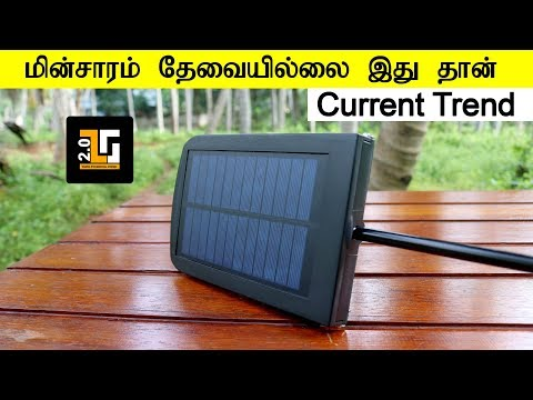 Solar Flood Lamp unboxing and review