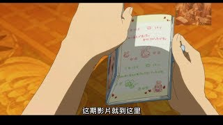 【魔女嘉尔】女孩意外溺水死亡,自己的鬼魂居然在森林里看见另一个自己!日本经典动漫《未闻花名/ 我们仍未知道那天所看见的花名》