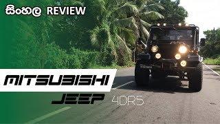 Mitsubishi Jeep 4DR5 Review (Sinhala)