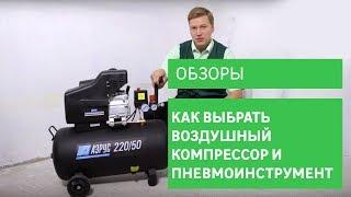 Компрессор Foxweld aero 360 50 5072
