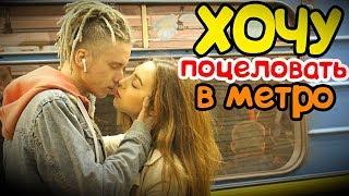 Kissing prank: Пикап Хочу Поцеловать Девушку В Метро | Пранк Поцелуй Над Девушкой