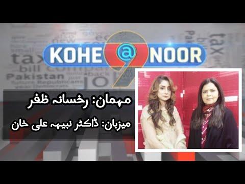 Kohenoor@9 21 December 2020 | Kohenoor News Pakistan