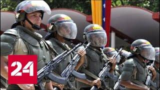 Венесуэльским военным поступили угрозы от американского законодателя - Россия 24