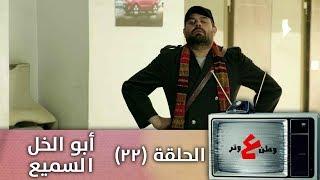 وطن ع وتر 2019 -  أبو الخل السميع   - الحلقة الثانية و العشرون  -22