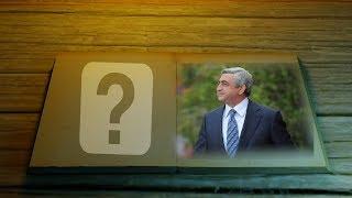1 ամիս առանց Սերժի. ինչով կհիշվի ՀՀ երրորդ նախագահը