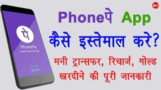 How to use PhonePe Application in Hindi | By Ishan