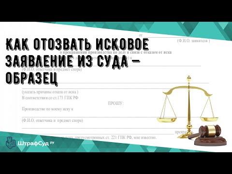 Как отозвать исковое заявление из суда — образец