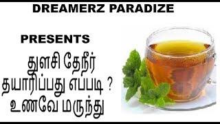 Health benefits of  basil Leaf tea    துளசி தேநீர் செய்வது எப்படி ???- Preparation demo