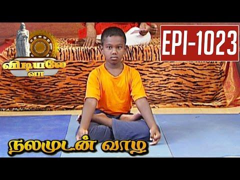 Sarvangasana - Yoga Demonstration - Vidiyale Vaa | Epi 1023 | Nalamudan vaazha |27/04/2017