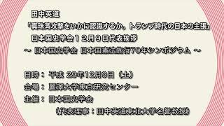 田中英道「真珠湾攻撃をいかに認識するか。トランプ時代の日本の主張」日本国史学会12月9日代表挨拶音声のみ