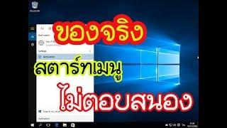 สอนวิธี แก้อาการ Windows 10 สตาร์ตเมนูไม่ตอบสนอง (คลิปนี้ของจริงแก้ได้แน่นอน)