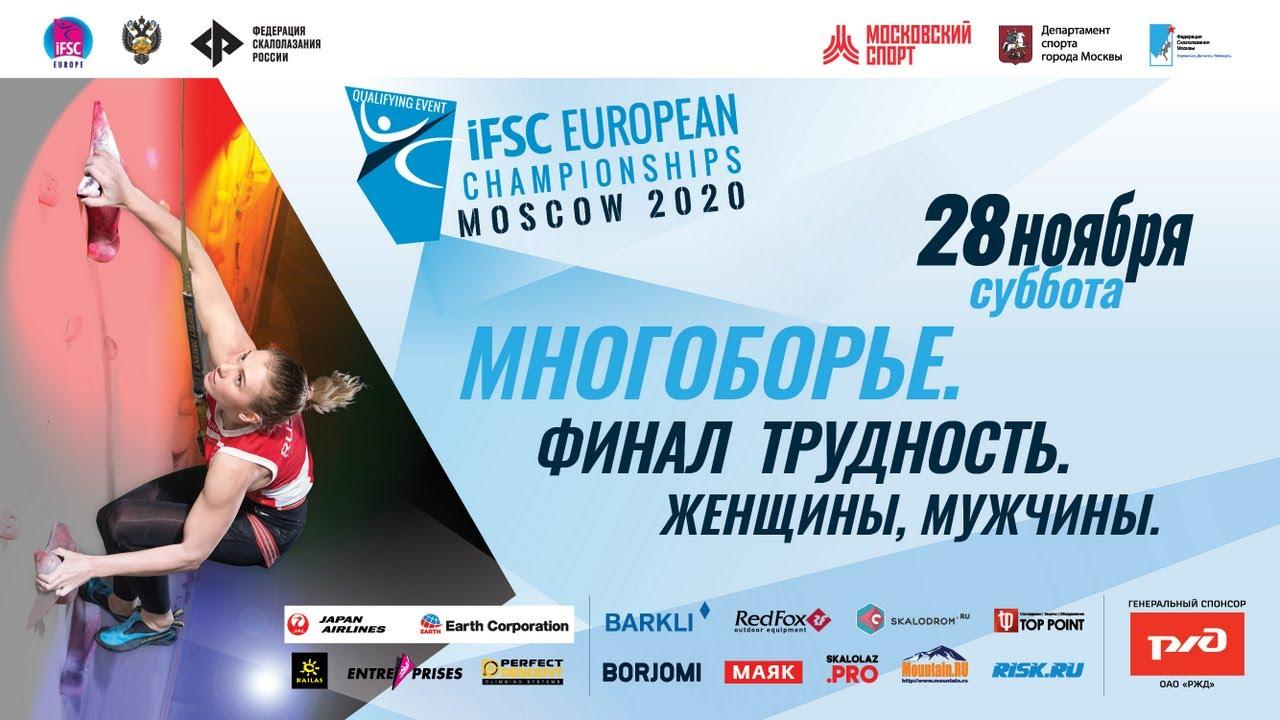 Чемпионат Европы по скалолазанию 2020 в Москве. Многоборье. Финал. Трудность. Женщины. Мужчины.