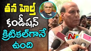 Home Minister Rajnath Singh Speaks to Media About Vajpayee Health Condition | NTV