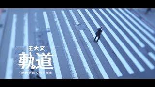 Dawen王大文 – 軌道 – 都市練愛劇《動物系戀人啊》 插曲