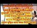 para SSk MSK SSA দের 3 lakh RB ও3%incri yearly খুব শীঘ্রই ঘোষণা করতে পারেন মুখ্যমন্ত্রী,বেতন বৃদ্ধি