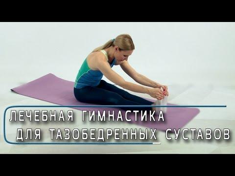 Гимнастика для тазобедренных суставов - упражнения для лечения коксартроза, ч.1