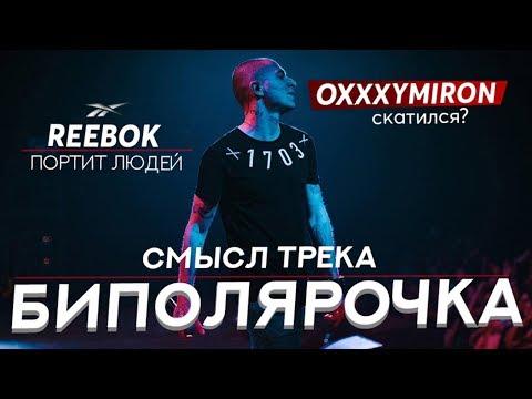 OXXXYMIRON - БИПОЛЯРОЧКА / ОТСЫЛКИ, РАЗБОР, СМЫСЛ, ЗАГАДКИ / ПЕРВЫЙ ТРЕК В 2017 БИПОЛЯРОЧКА. 1 ЧАСТЬ
