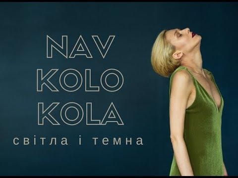 Navkolo Kola - Світла і Темна