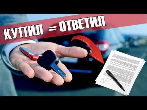 Когда возникает право собственности на автомобиль / транспортное средство?