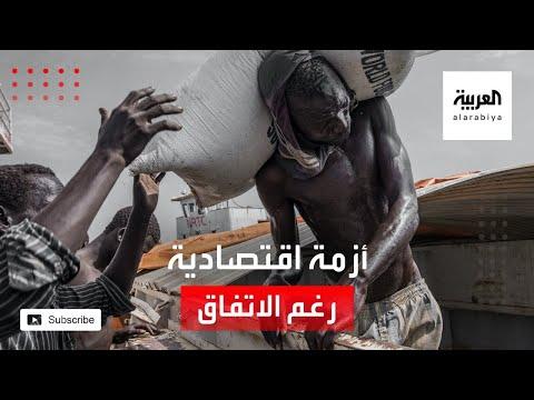 العرب اليوم - شاهد: الأزمة الاقتصادية في السودان تتواصل بعد توقيع اتفاق السلام