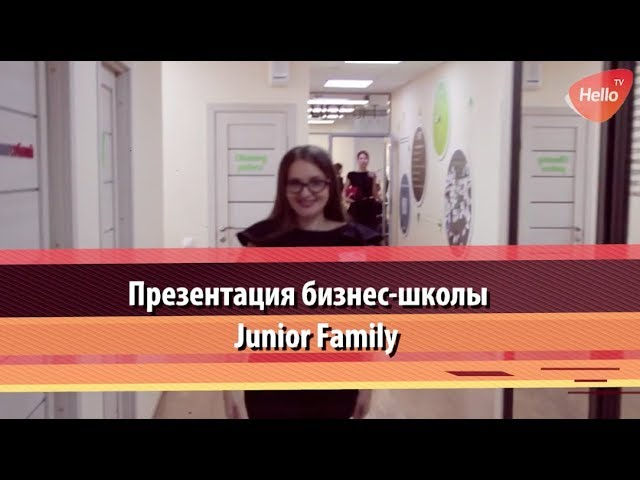 Презентация бизнес школы Junior Family