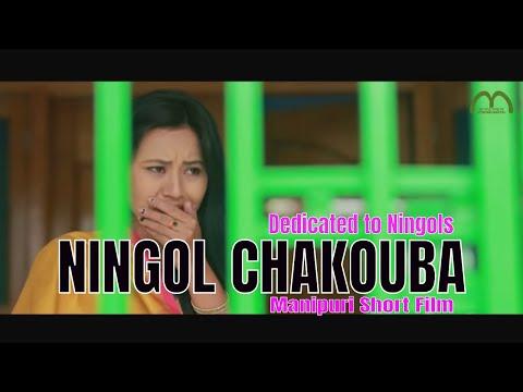 EINA AHENBA PAMLUBAGIRA    NINGOL CHAKOUBA 2018    Manipuri Short Film    Official Release 2018