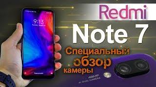 Обзор камеры Redmi Note 7. Как снимают 48Mp в бюджетном смартфоне