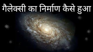 कहाँ से आ गईं ये गैलेक्सी ? how galaxies are formed