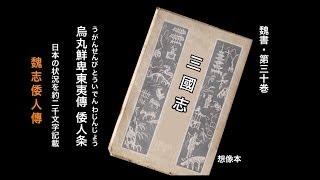 歴史探訪・邪馬台国を追ってハイビジョン編集