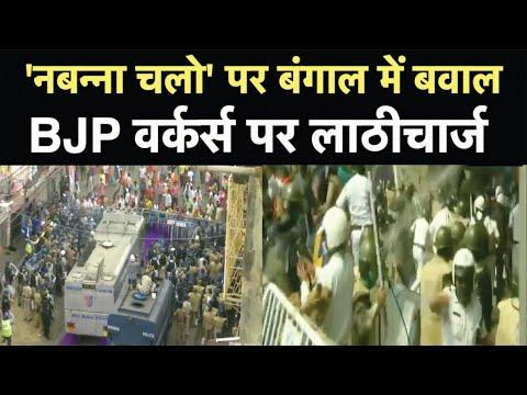 West Bengal: 'Nabanna Chalo' पर बंगाल में बवाल, BJP Workers पर लाठीचार्ज   Mamata Banerjee   NBT