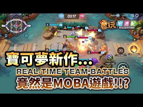 寶可夢開發MOBA類型遊戲 粉絲不買單!?