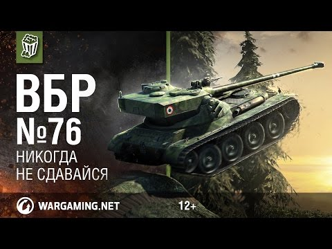 Выпуск ВБР №76 World of Tanks