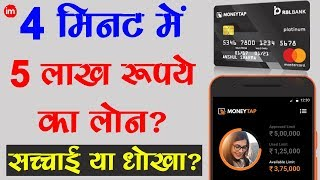 MoneyTap Instant Personal Loan Approval in 4 mins Review in Hindi | By Ishan - Download this Video in MP3, M4A, WEBM, MP4, 3GP