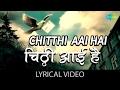 Chitthi Aai Hai with lyrics   चिट्ठी आइ है गाने के बोल   Naam   Kumar Gaurav/Poonam Dhillon/Sanjay