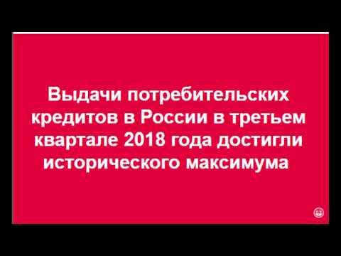 В Украине и России растет потребительское кредитования. Это хорошо или плохо?