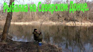 Рыбалка дон и северском донце луганская область