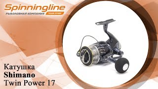 Катушка shimano twin power 4000 xg